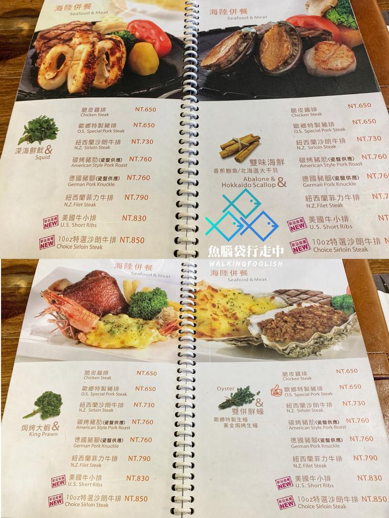 魚腦袋行走中_台東美食_歐鄉牛排館22.拷貝.jpg